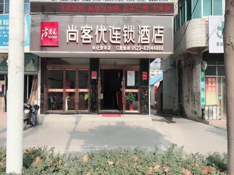 Thank Inn Plus Hotel Taizhou XingHua Anfeng County