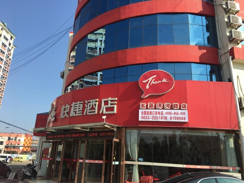 Thank Inn Plus Hotel Rizhao Wulian Binhe Road