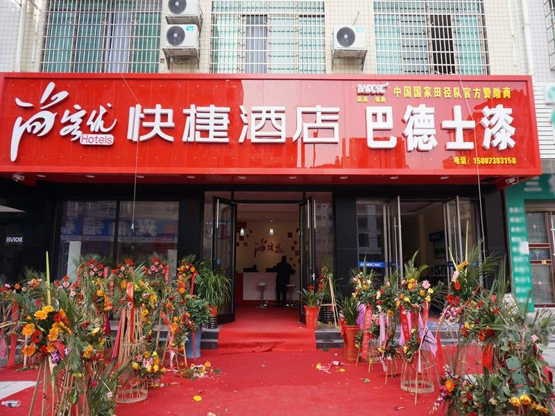 Thank Inn Plus Hotel Loudi Xinhua Xuefu Road