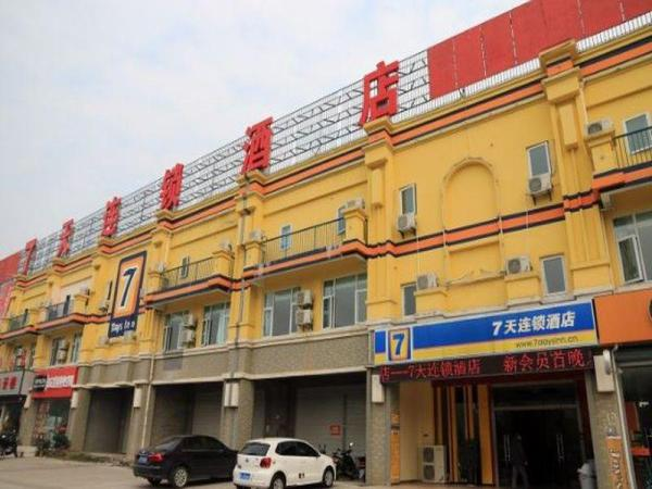 7 Days Inn Zhenjiang South Railway Station Dantu Jingu Road Branch Zhenjiang
