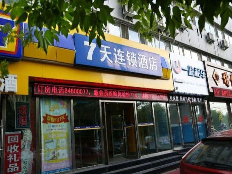7 Days Inn Changchun Renmin Street Pingquan Road Branch