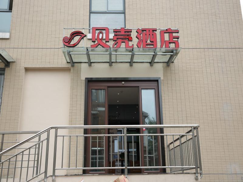 Shell Nanjing Jiangning District University City Hotel