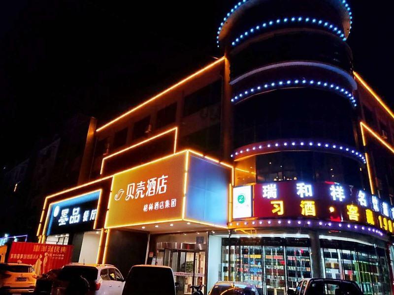 Shell Tai'an Taishan District Xinhuacheng International Plaza Hotel