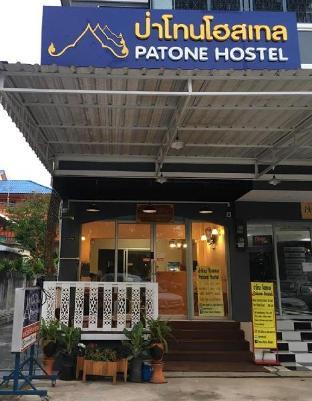 Patone Hostel Patone Hostel