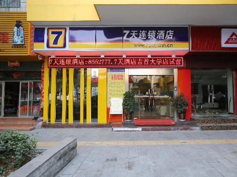 7 Days Inn Jishou University Branch