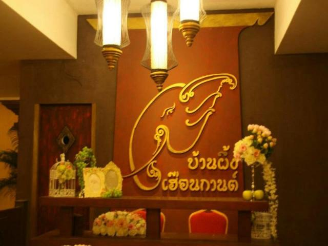 บ้านผึ้งเฮือนกานต์ รีสอร์ต – Banphunghernkarn Resort