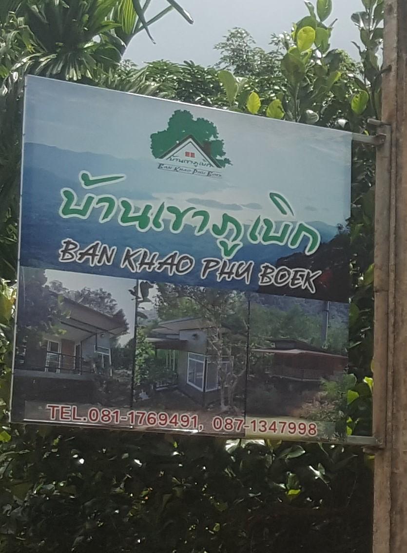 BAN KHAO PUH BOEK สตูดิโอ บ้านเดี่ยว 1 ห้องน้ำส่วนตัว ขนาด 14 ตร.ม. – หาดไก่แบ้