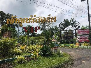 Chowkun Resort บังกะโล 2 ห้องนอน 2 ห้องน้ำส่วนตัว ขนาด 25 ตร.ม. – พิบูลมังสาหาร
