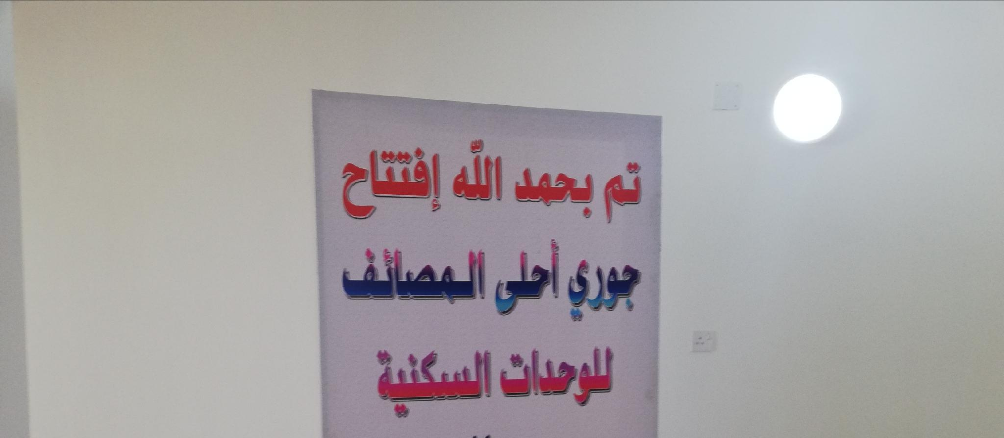 Jory Ahla Al Massyef