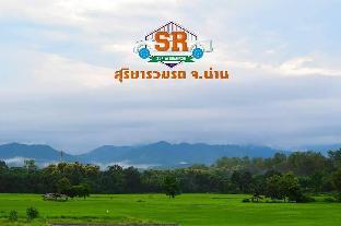 %name Suri Home by SuriyaRumaRod น่าน