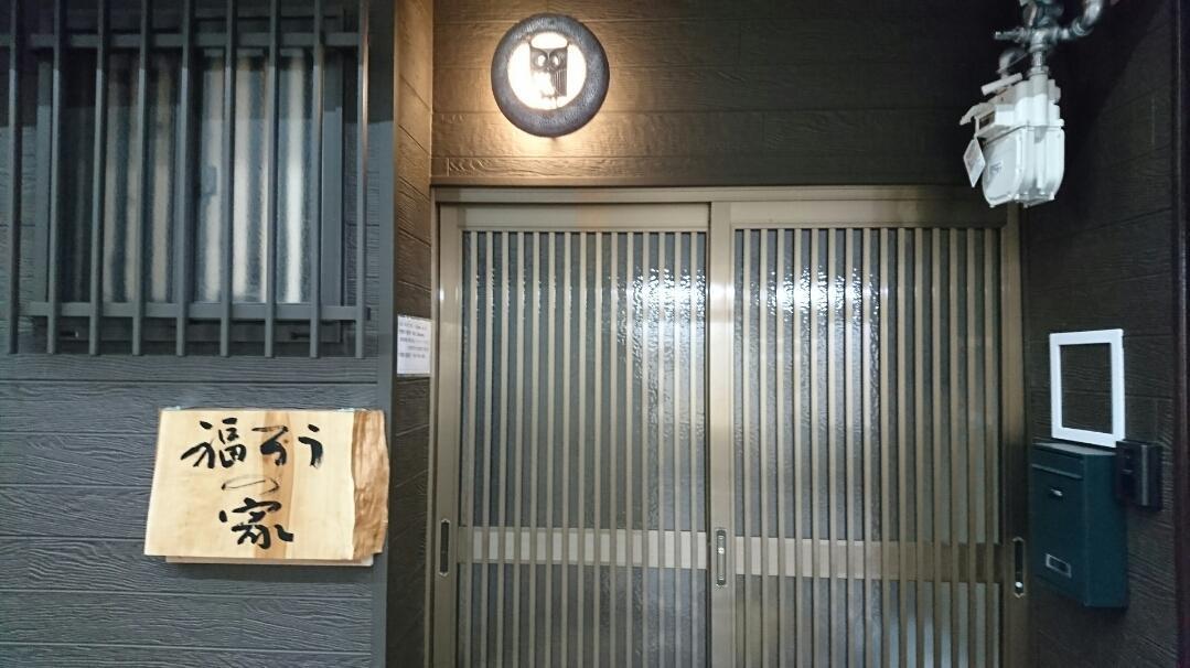 Owl House Japanese Style Osaka Kyoto 2way Accsse