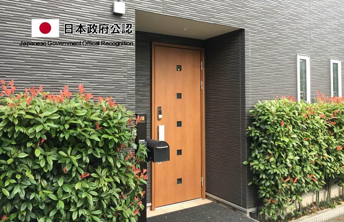 C.J.T House Amazing House In Ikebukuro