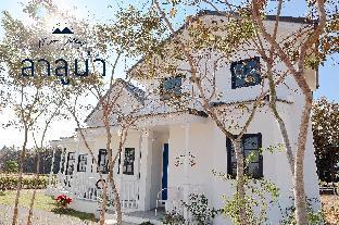 La Luna Vintage Home Khaoyai ลาลูน่า บ้านเดี่ยว 3 ห้องนอน 3 ห้องน้ำส่วนตัว ขนาด 80 ตร.ม. – อุทยานแห่งชาติเขาใหญ่