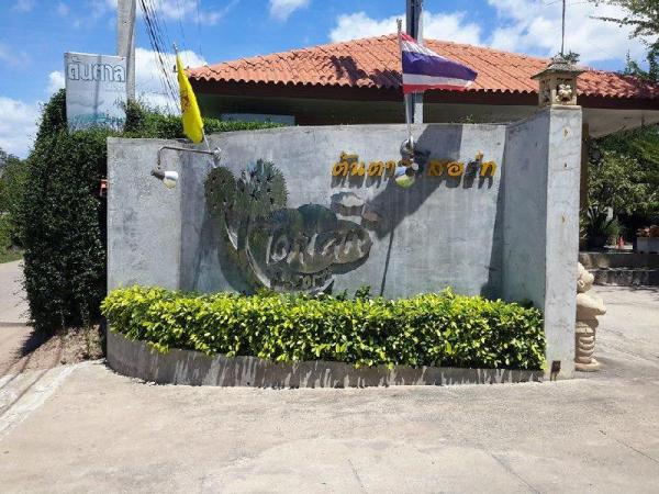 Tontan Resort Nakhonratchasima