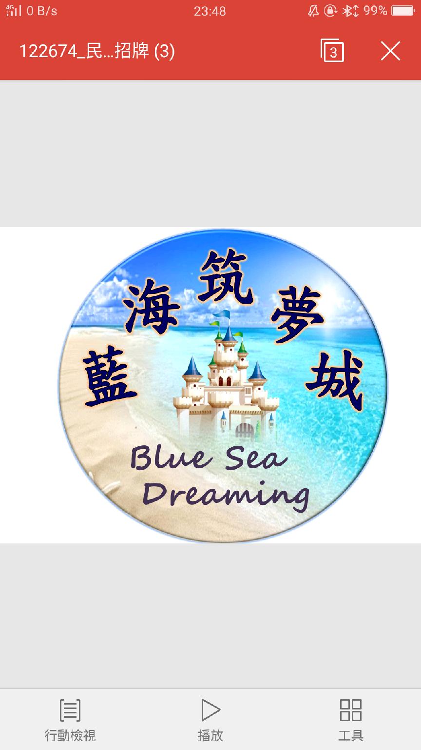 Blue Sea Dreaming