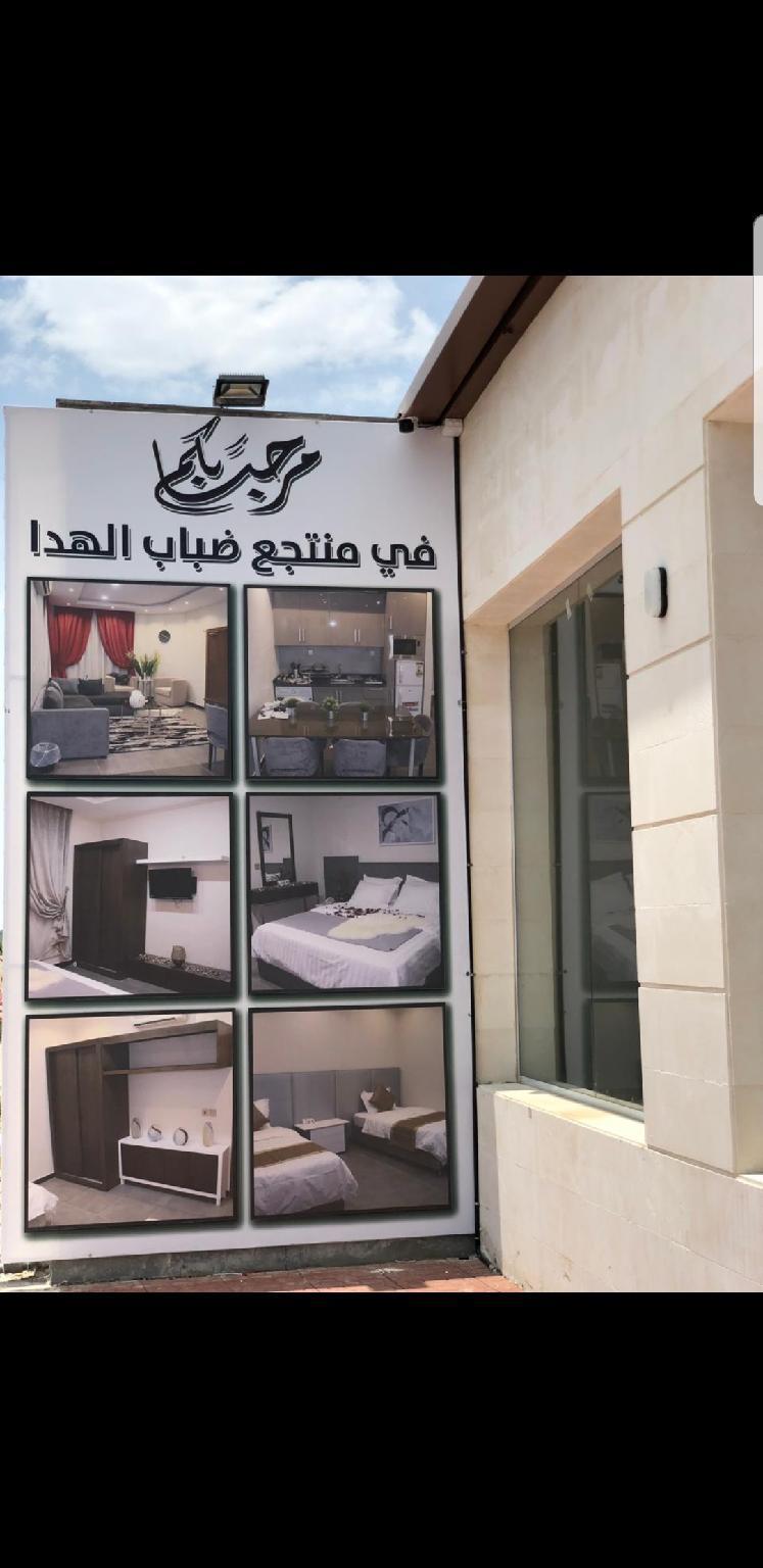 Dabab Alhada