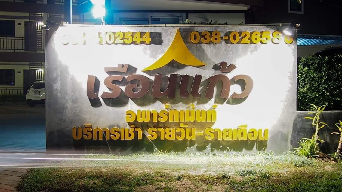 RueankeawApartment
